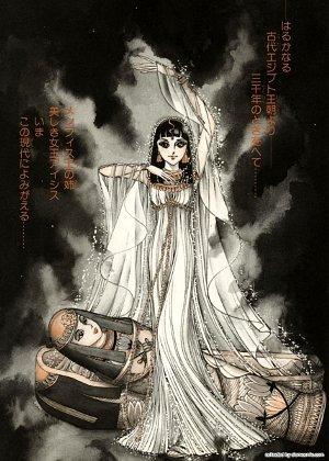 ไอซิส (Isis : Aishisu)