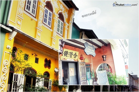 Phuket Town Sino Portuguese