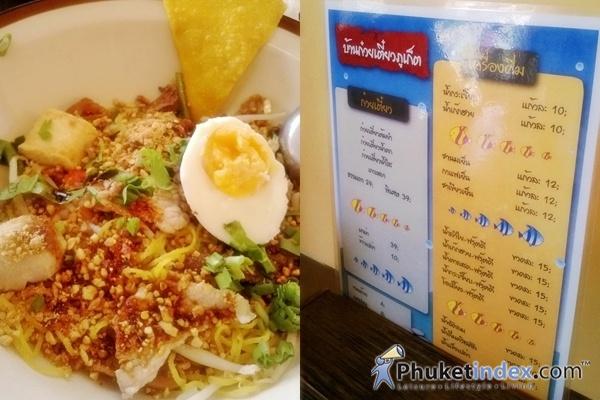 Phuket nooddle